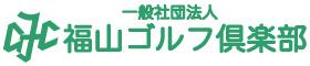 一般社団法人福山ゴルフ倶楽部